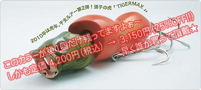 Tiger_max