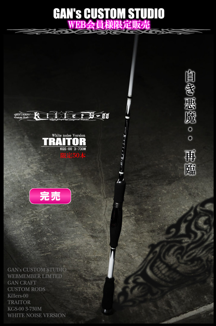 Traitor02