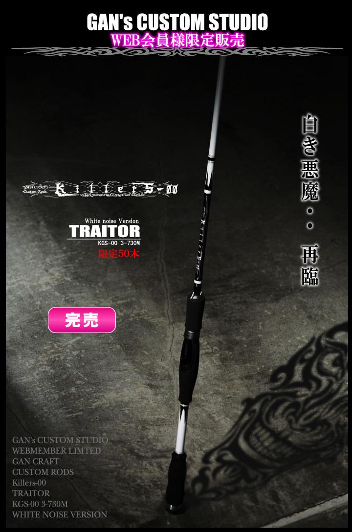 Traitor02_2