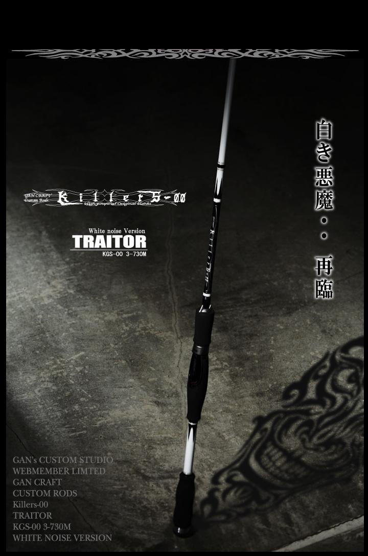 Traitor02555