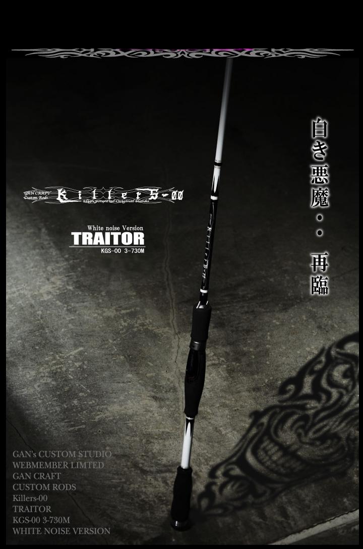 Traitor022