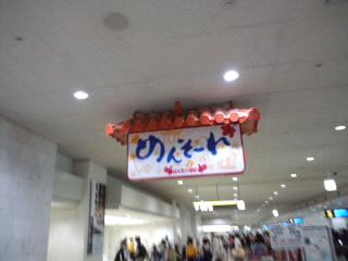 沖縄に来てます