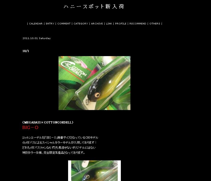 2011y10m02d_060423062
