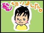 嫁ちゃん奮闘記